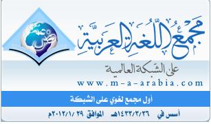 مجمع اللغة العربية على الشبكة العالمية